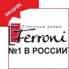 Ferroni (г. Йошкар-Ола)